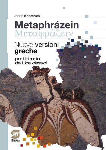 Metaphrázein