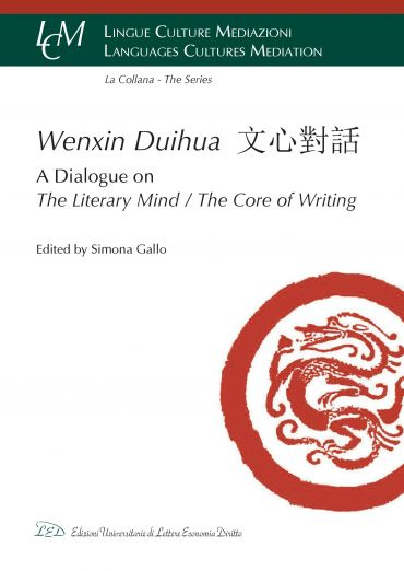 WENXIN DUIHUA 文心對話 A Dialogue on The Literary Mind / The Core of