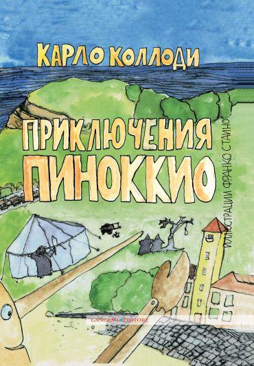 Приключения Пиноккио Иллюстрации Франко Стаино ePub