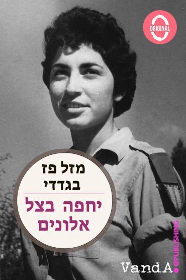A piedi scalzi nel kibbutz (ebraico) ePub