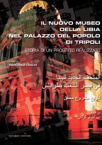 Il nuovo museo della Libia nel Palazzo del Popolo di Tripoli